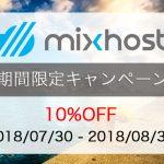 MixHostキャンペーン