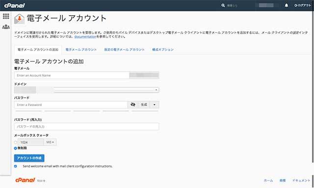 cPanelのメール設定画面