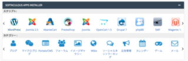 MixHostのWordPressインストール選択画面