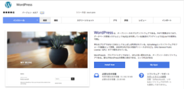 MixHostにWordPressをインストール2