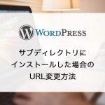WordPressサブディレクトリ