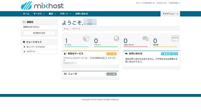 MixHostログイン後の画面