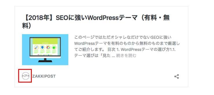 WordPressサイトアイコン