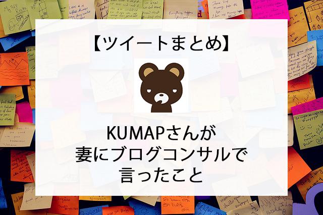 KUMAP