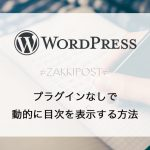 WordPress 目次