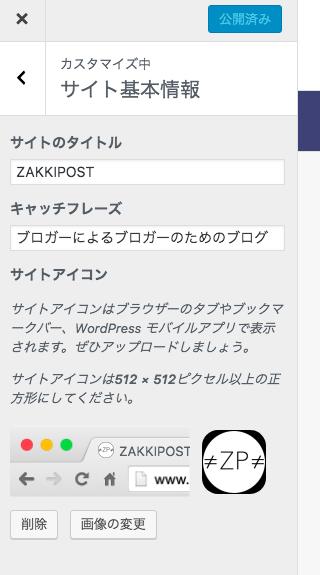 WordPress サイトアイコン変更