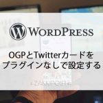 WordPress OGP Twitterカード