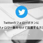 Twitterフォローボタン