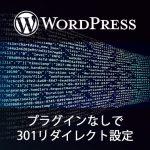 WordPress301リダイレクト