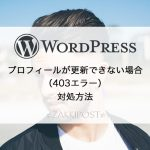WordPress 403