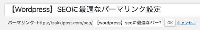 WordPress パーマリンク編集