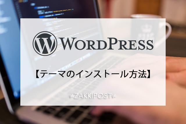 WordPressテーマインストール