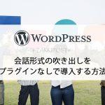 WordPress 吹き出し